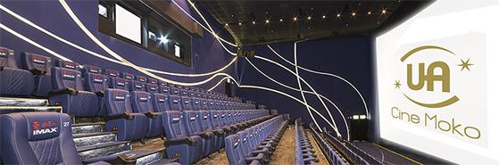 UnionPay IMAX @ UA Cine Moko