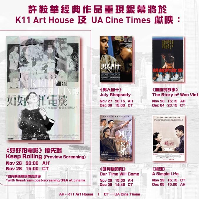 📽「好好港電影」— 許鞍華光影之旅 ✨ 許鞍華經典作品展正式開售!