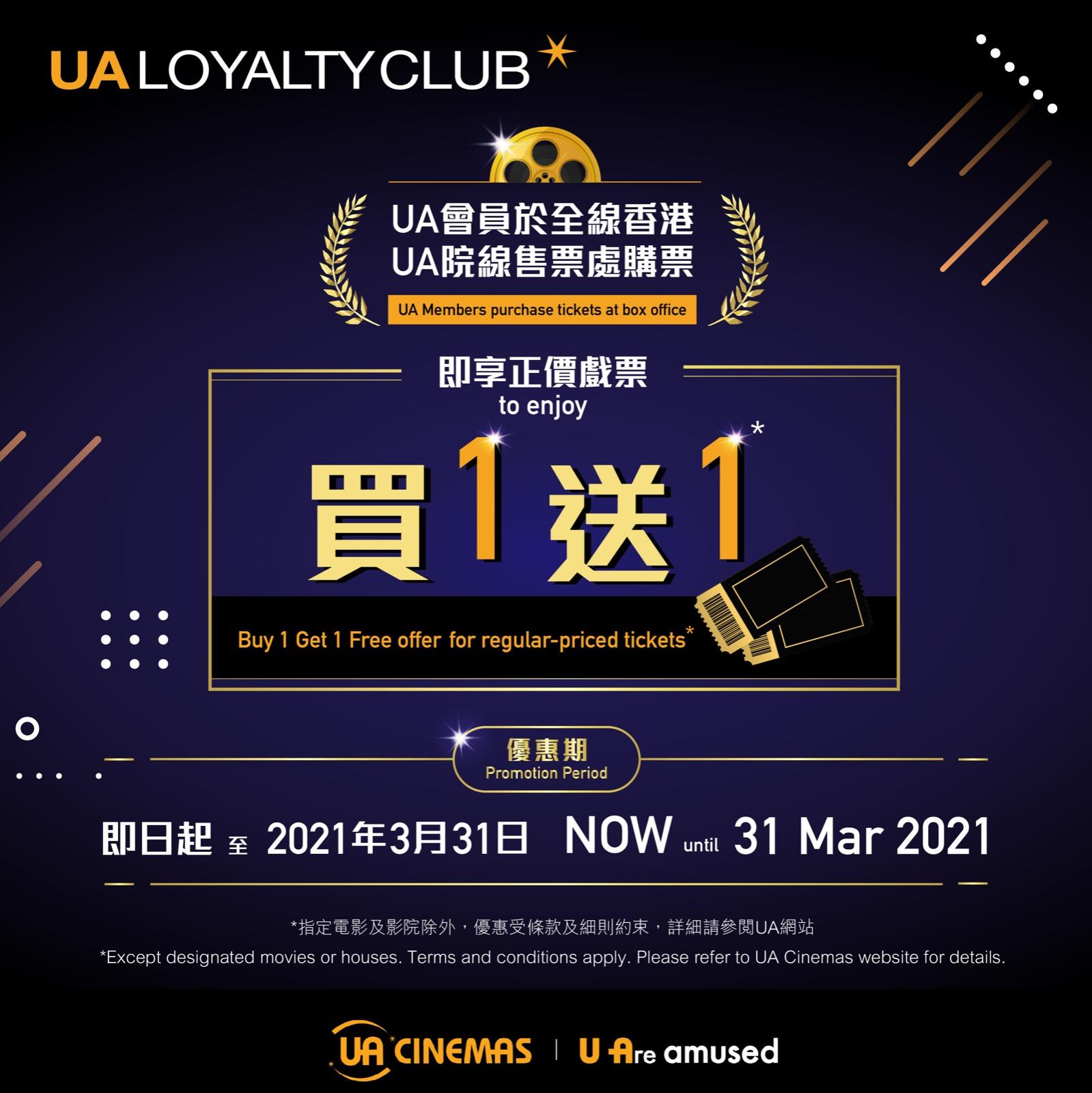 【🎉我哋戲院見啦!】UA Loyalty Club 會員買一送一優惠繼續放送!🙌