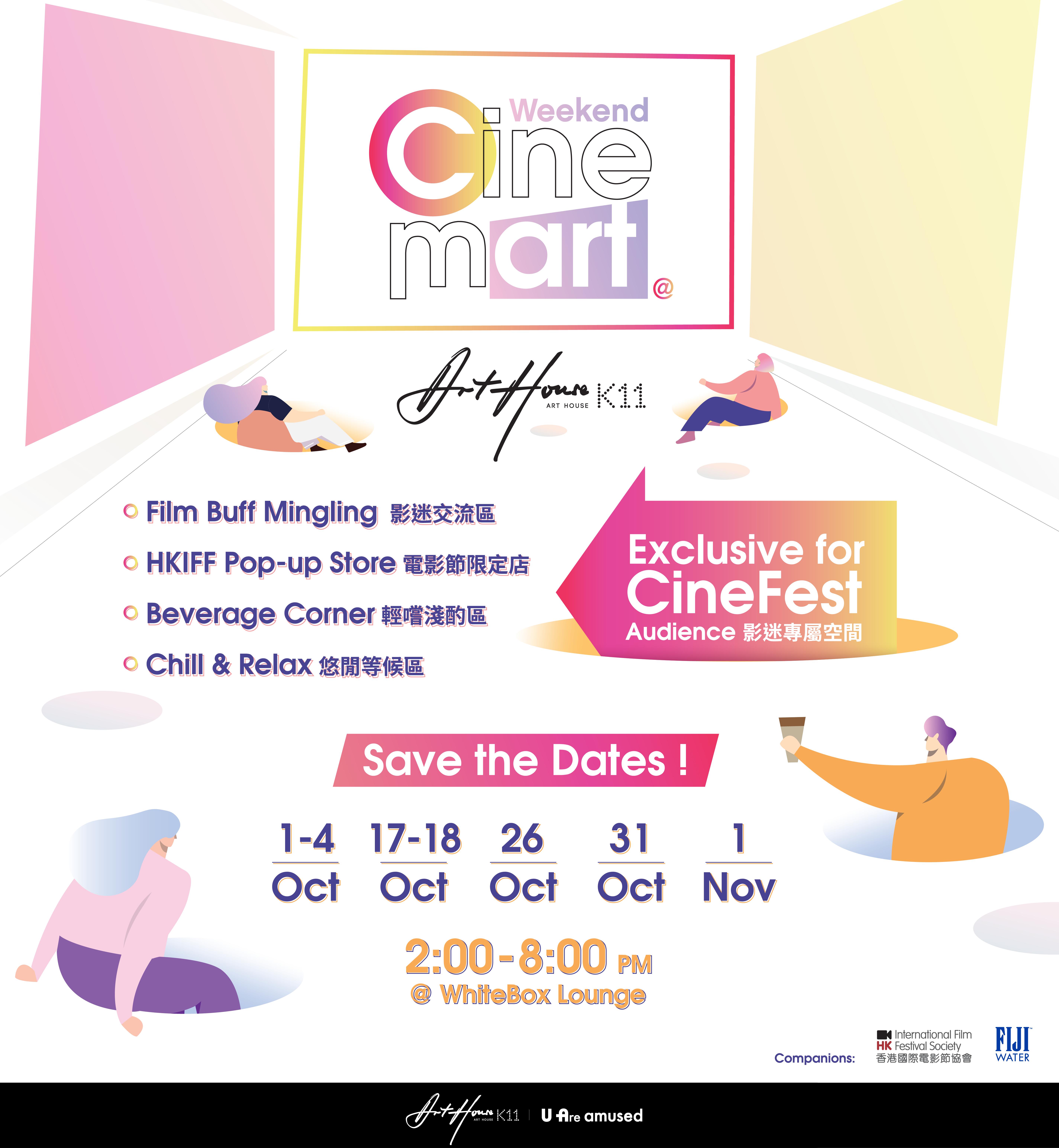 【📽 Weekend Cine Mart @ K11 Art House 影迷專屬空間💡】