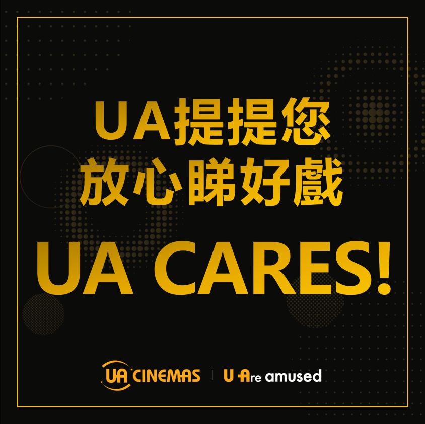 UA CARES! 全線UA戲院最新防疫措施!(2021年2月17日更新)