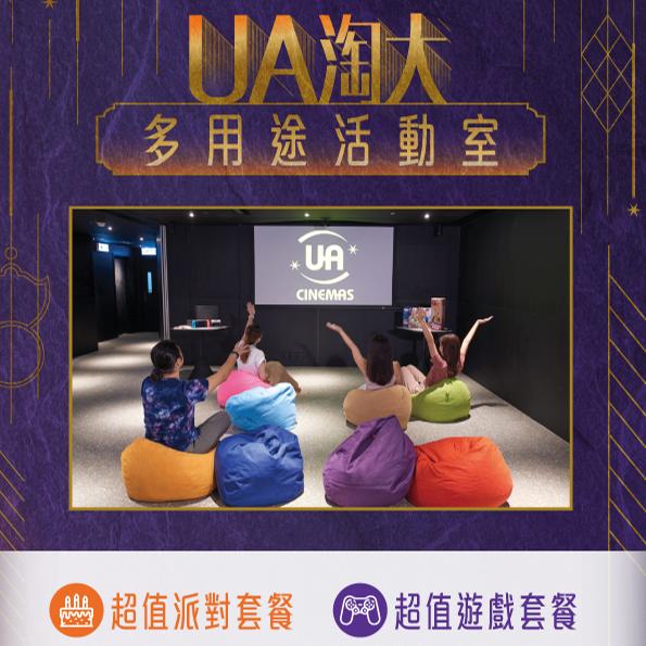 UA淘大多用途活動室   一站式睇戲派對體驗