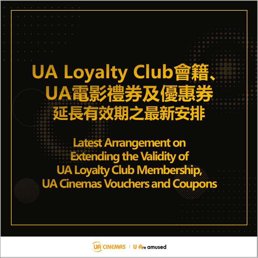 【有關延長UA Loyalty Club會籍、UA電影禮券及電子優惠券有效期之最新安排】(2021年2月18日更新)