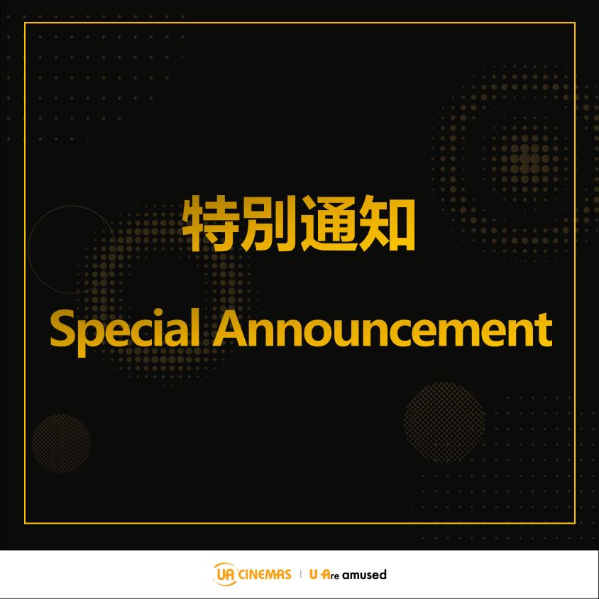 【特別通知】 (1月27日更新)