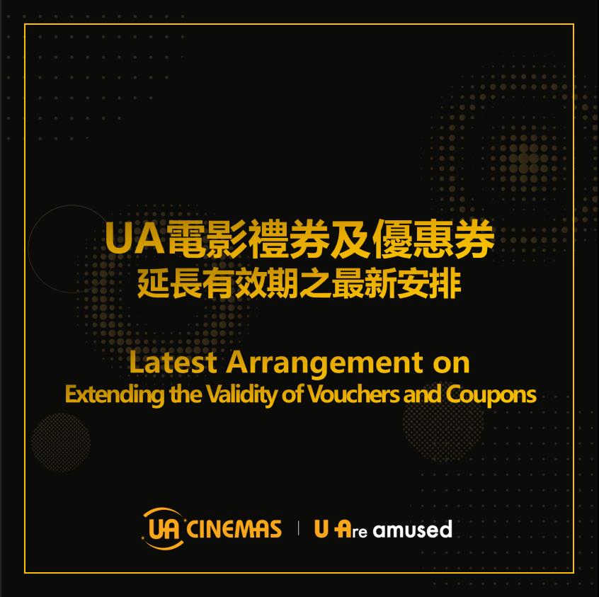 【有關延長UA電影禮券、電子優惠券有效期之最新安排】(8月27日更新)
