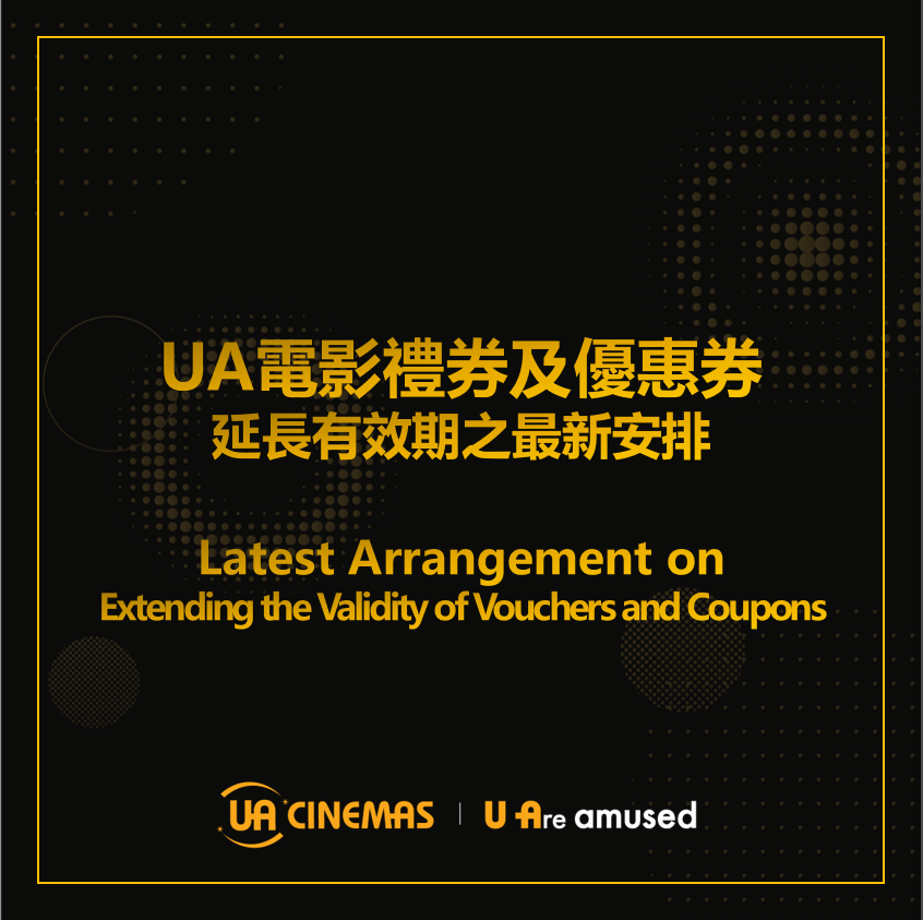 [Extension of Validity for UA Vouchers and e-Coupons] (Updated on 27 Aug)