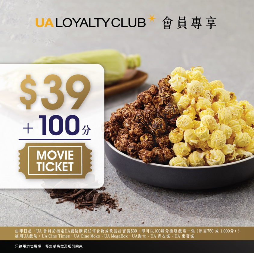 UA Member Exclusive |  $39 Concession Spending + 100 Points = Movie Ticket!