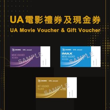 UA電影禮券及現金券
