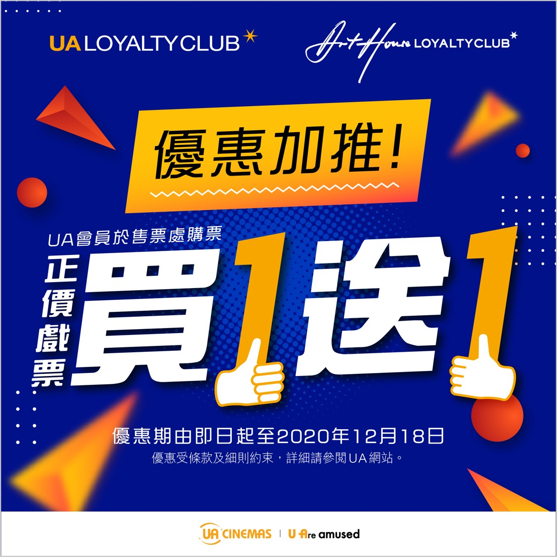 Terms and conditions of UA Member-exclusive Buy 1 Get 1 Free Offer for Regular-priced Tickets