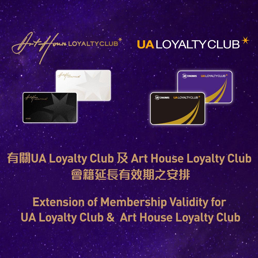 【有關延長UA Loyalty Club 及 Art House Loyalty Club會籍有效期之最新安排】(8月27日更新)