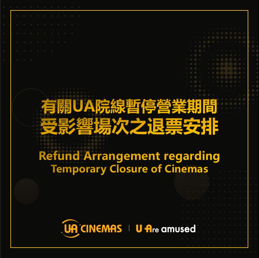 【有關暫停營業期間受影響場次之退票安排】(8月3日更新)
